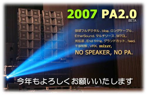 2007pa_nenga_2